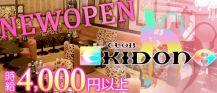 EKIDONA~エキドナ~【公式求人情報】 バナー
