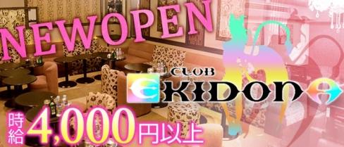 EKIDONA~エキドナ~【公式求人情報】(静岡キャバクラ)の求人・バイト・体験入店情報