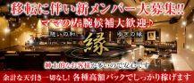 縁(エン)【公式求人・体入情報】 バナー