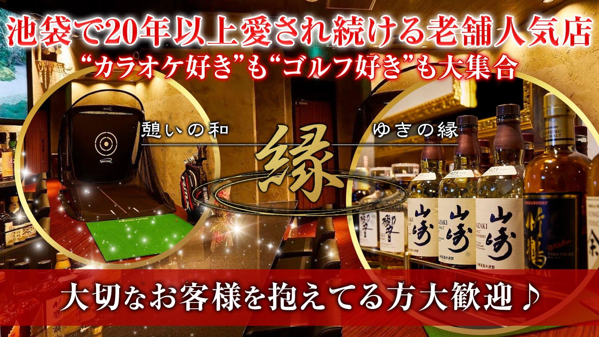 縁(エン)【公式求人・体入情報】 池袋スナック TOP画像