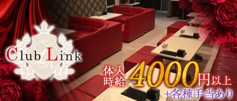 Club Link~クラブリンク~【公式求人情報】(藤枝キャバクラ)の求人・バイト・体験入店情報