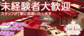 Club Link~クラブリンク~ 藤枝キャバクラ 未経験募集バナー