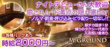 M:GROUND(エムグランド)【公式求人情報】 バナー