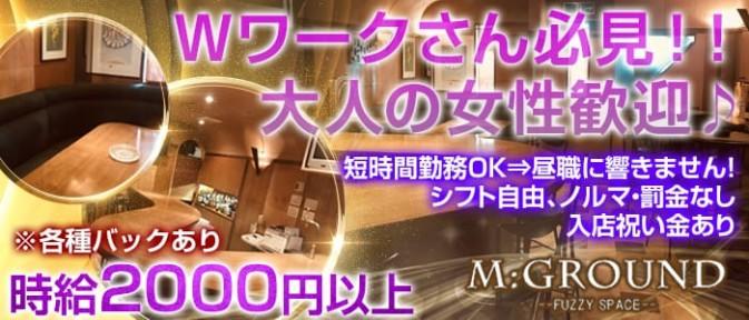 M:GROUND(エムグランド)【公式求人情報】