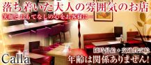 Calla(カラー)【公式求人情報】 バナー