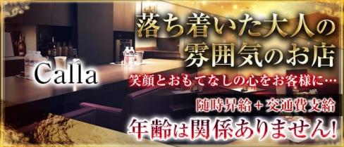 Calla(カラー)【公式求人情報】(倉敷スナック)の求人・バイト・体験入店情報