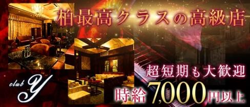 club Y(ワイ)【公式求人情報】(柏キャバクラ)の求人・バイト・体験入店情報