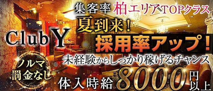 club Y(ワイ) 柏キャバクラ バナー