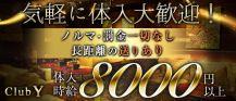 Club Y(ワイ)【公式求人情報】 バナー