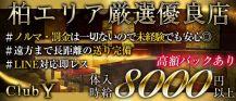 Club Y(ワイ)【公式求人・体入情報】 バナー