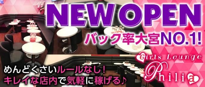 Girls Lounge PHiLiA(フィリア)【公式求人情報】