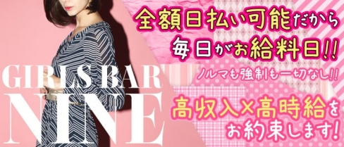 Girls Lounge Nine9(ナイン)【公式求人情報】(大宮ガールズバー)の求人・バイト・体験入店情報