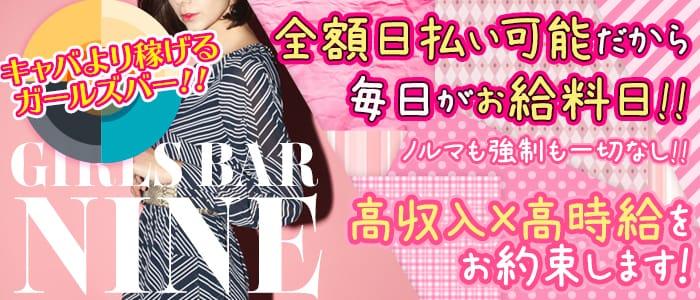 Girls bar Nine9(ナイン) 大宮ガールズバー バナー