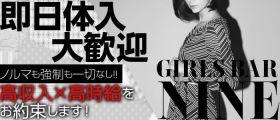 Girls bar Nine9(ナイン) 大宮ガールズバー 即日体入募集バナー