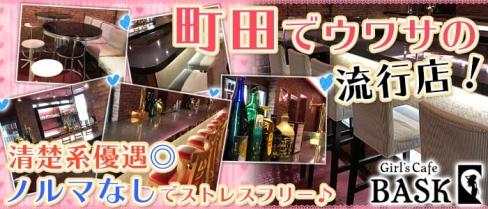 GIRL'S CAFE BASK(バスク)【公式求人情報】(大和ガールズバー)の求人・バイト・体験入店情報