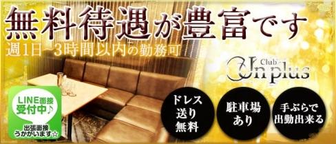 Club Un plus(アンプラス)【公式求人情報】(新潟キャバクラ)の求人・バイト・体験入店情報