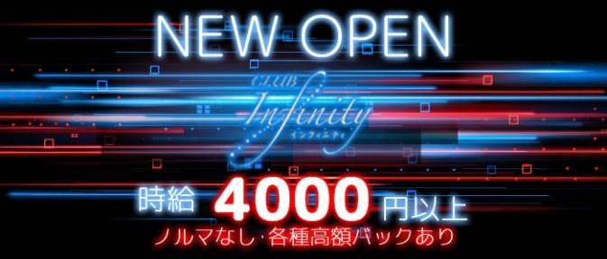 club Infinity(インフィニティ)【公式求人情報】