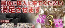 PIAGET(ピアジェ)【公式求人情報】 バナー