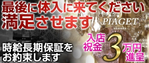 PIAGET(ピアジェ)【公式求人情報】(赤坂ガールズラウンジ)の求人・バイト・体験入店情報