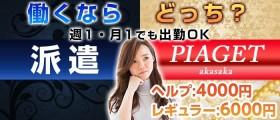 PIAGET(ピアジェ)【公式求人情報】