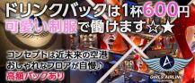 GIRLS AIRLINE(ガールズエアライン)【公式求人情報】 バナー