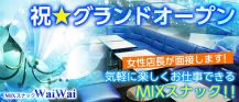 MIXスナックWaiWai(ワイワイ)【公式求人情報】 バナー