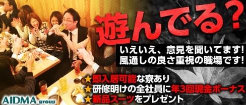 さくらん~艶【公式求人情報】(中野ガールズバー)の求人・バイト・体験入店情報