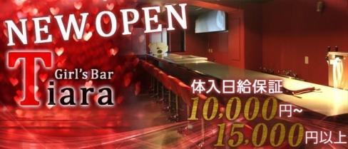 Tiara~ティアラ~【公式求人情報】(静岡ガールズバー)の求人・バイト・体験入店情報