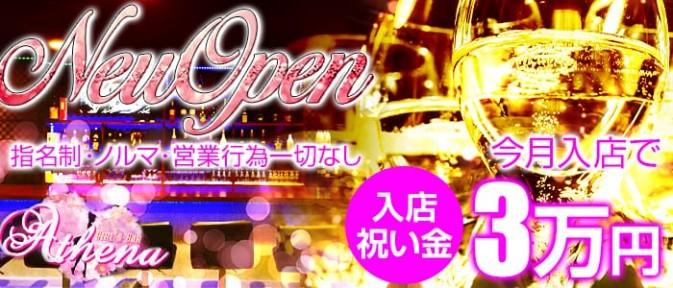 Girl's café&bar Athena(アティーナ)【公式求人情報】