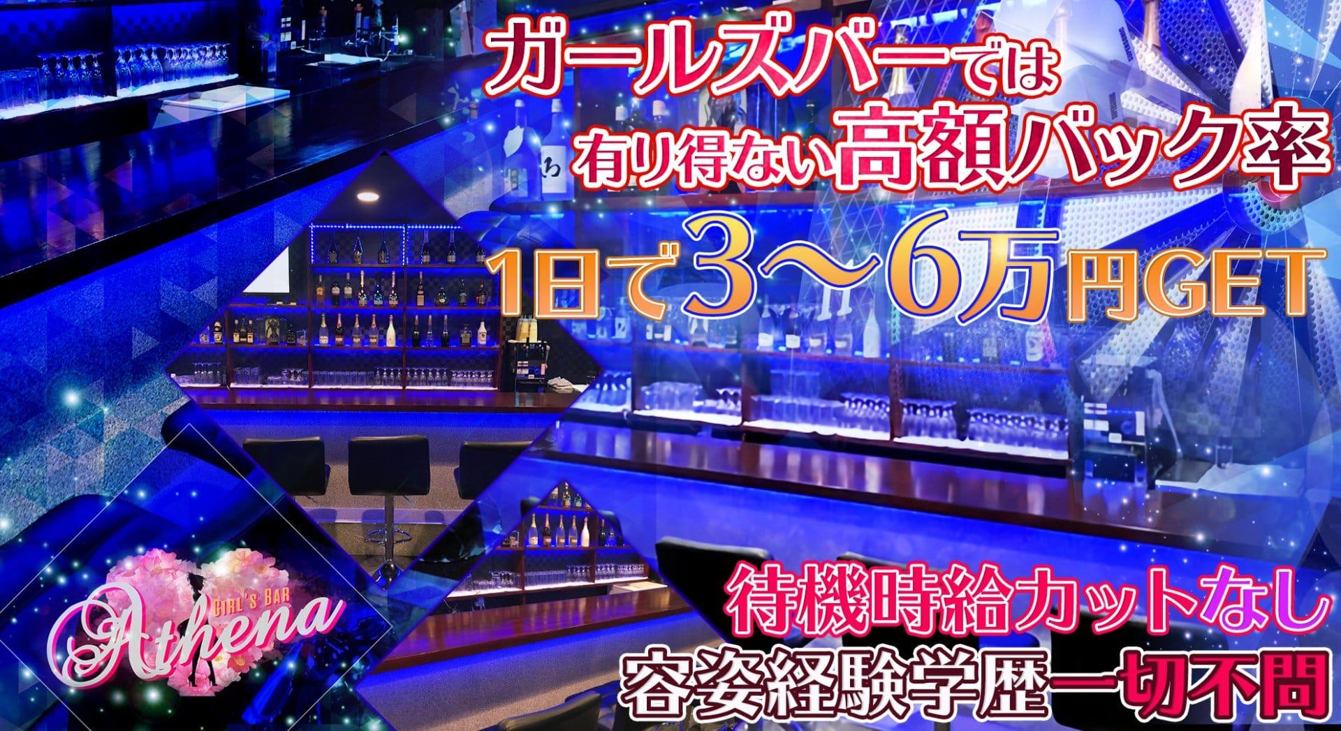 Girl's café&bar Athena(アティーナ) 草加ガールズバー TOP画像