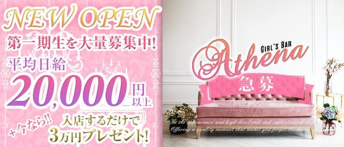 Girl's café&bar Athena(アティーナ) 草加ガールズバー バナー