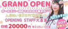 Girl's café&bar Athena(アティーナ)【公式求人情報】 バナー