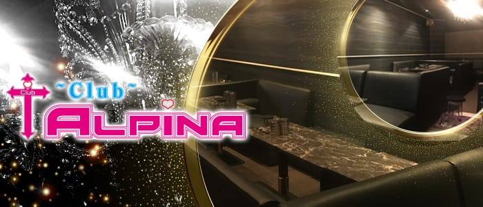 ALPINA~アルピナ~ 静岡キャバクラ バナー