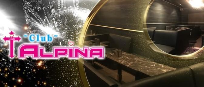 ALPINA~アルピナ~【公式求人情報】