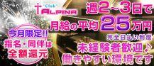 ALPINA~アルピナ~【公式求人情報】 バナー