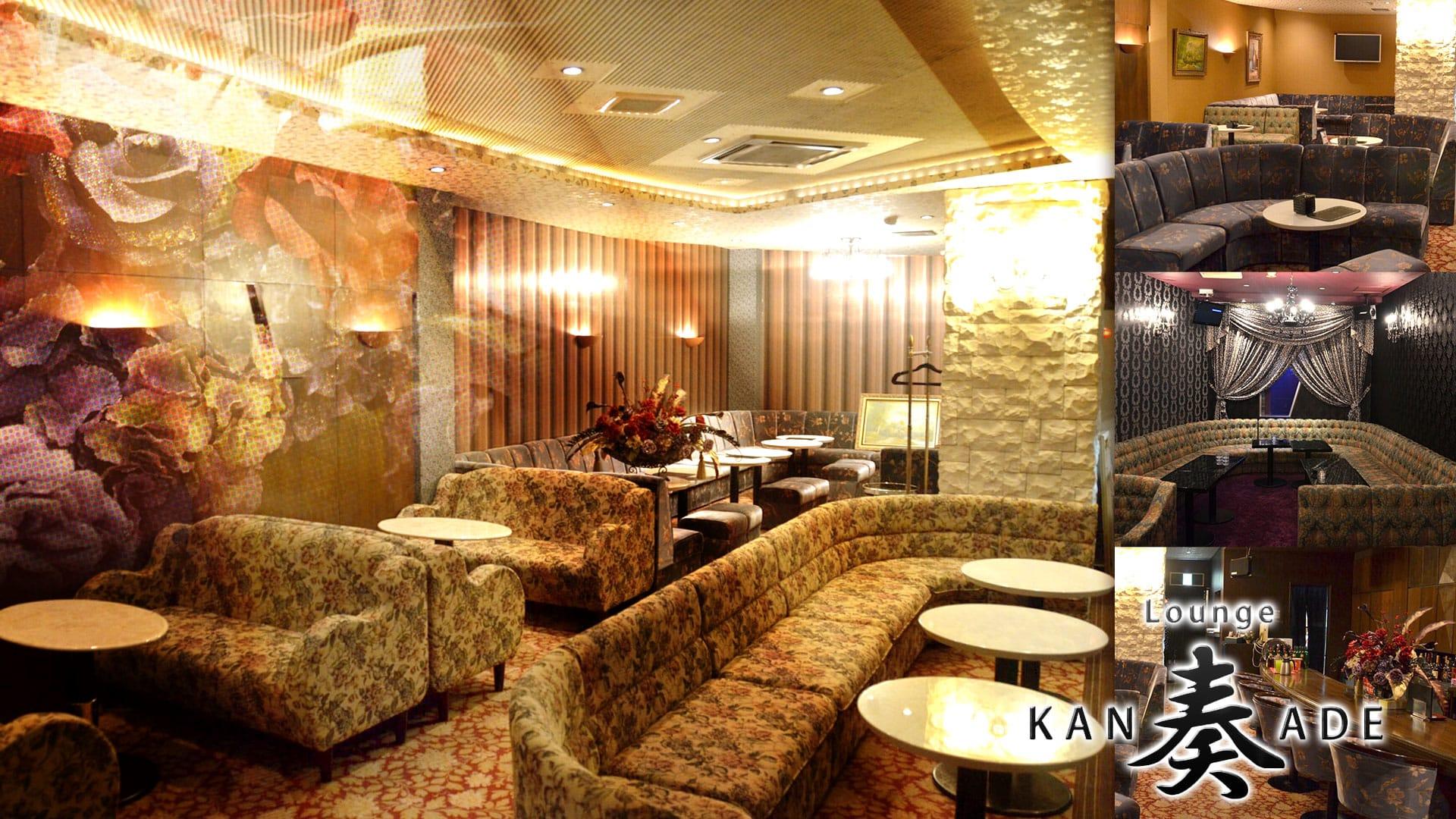 Lounge 奏~カナデ~ 藤枝ラウンジ TOP画像