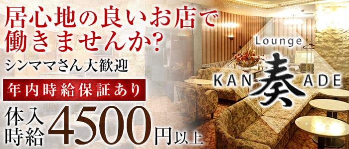 Lounge 奏~カナデ~ 藤枝ラウンジ バナー