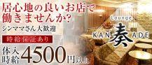Lounge 奏~カナデ~【公式求人情報】 バナー