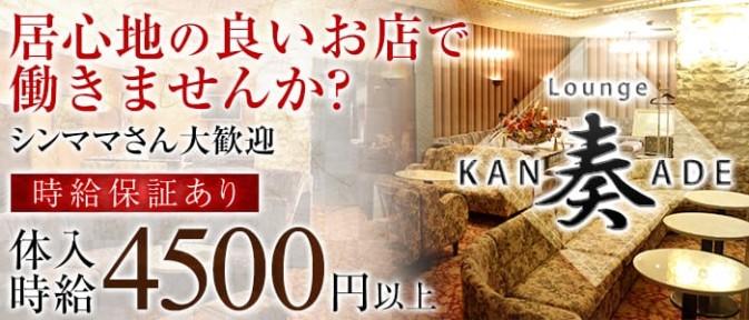 Lounge 奏~カナデ~【公式求人情報】