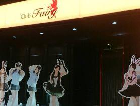club fairy~フェアリー~ 藤枝キャバクラ SHOP GALLERY 3