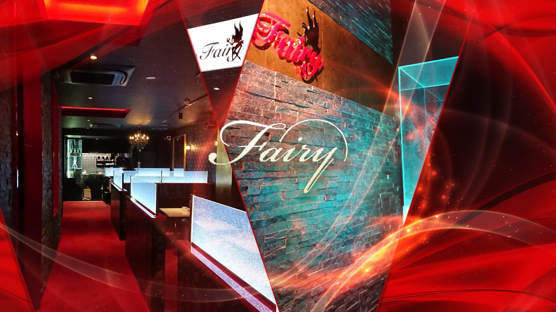 club fairy~フェアリー~ 藤枝キャバクラ TOP画像
