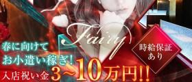 club fairy~フェアリー~【公式求人情報】