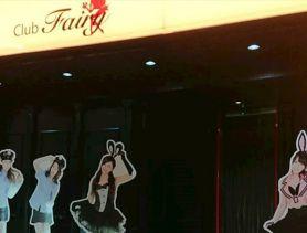 club fairy~フェアリー~ 藤枝キャバクラ SHOP GALLERY 5