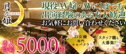 月乃姫(カグヤ)【公式求人情報】(赤坂キャバクラ)の求人・バイト・体験入店情報
