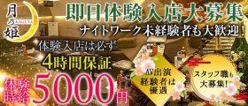 月乃姫(カグヤ) 六本木キャバクラ 即日体入募集バナー