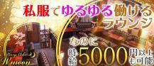 Wmoon (ダブルムーン)【公式求人情報】 バナー