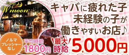 Wmoon (ダブルムーン)【公式求人情報】(町田ラウンジ)の求人・バイト・体験入店情報