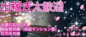 Club SAKURA(サクラ) 京橋昼キャバ・朝キャバ 出稼ぎ募集バナー