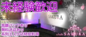 Club SAKURA(サクラ) 京橋昼キャバ・朝キャバ 未経験募集バナー