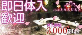 Club SAKURA(サクラ) 京橋昼キャバ・朝キャバ 即日体入募集バナー
